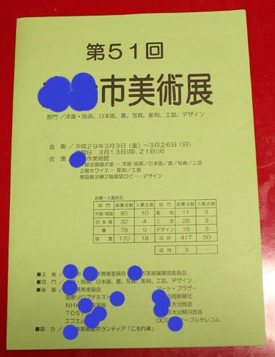 Img_8023mtkiro